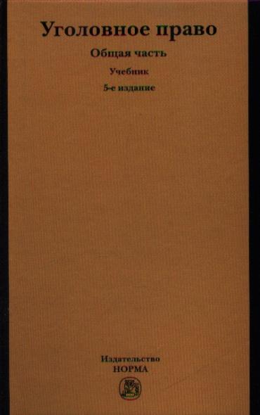 Уголовное право. Общая часть. Учебник. 5-е издание, переработанное и дополненное