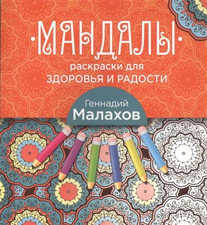 Мандалы: раскраски для здоровья и радости