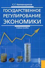 Государственное регулир. экономики