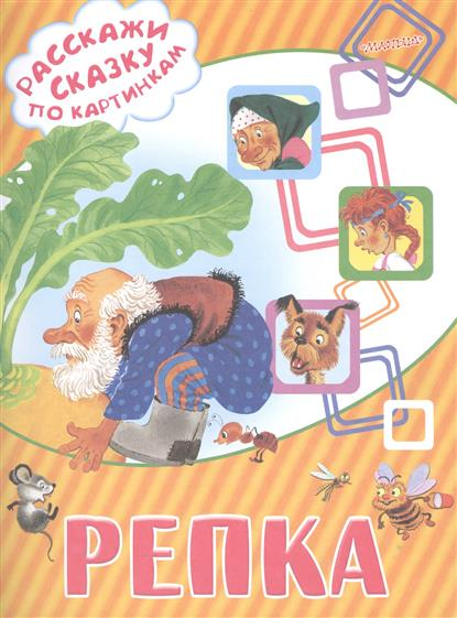 Ушинский К. (обраб.) Репка ушинский к д репка