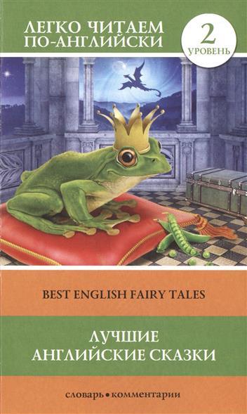 Миронова Н. (ред.) Лучшие английские сказки / Best English Fairy Tales. 2 уровень english fairy tales английские сказки уровень 1