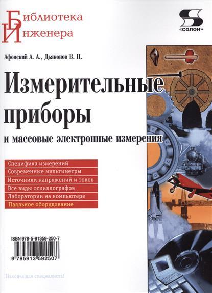 Афонский А., Дьяконов В. Измерительные приборы и массовые электронные измерения