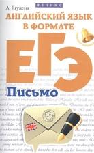 Английский язык в формате ЕГЭ. Письмо