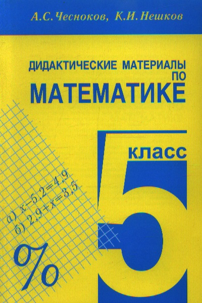 Чесноков А., Нешков К. Математика 5 кл Дидактические материалы просвещение потапов математика 5 кл дидактические материалы
