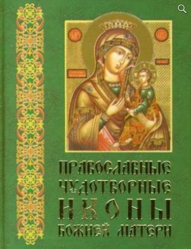 Православные чудотворные иконы Божией Матери Ч.1