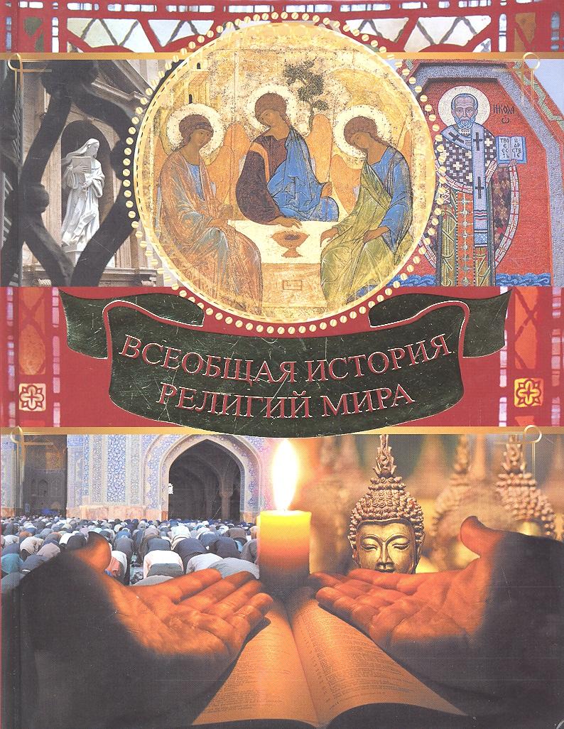 Карамазов В. Всеобщая история религий мира ISBN: 9785271346842 история религий мира