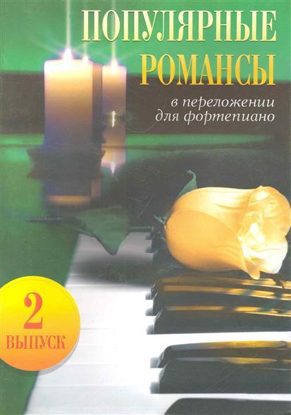 Популярные романсы В переложении для фортепиано Вып.2