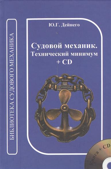 Дейнего Ю. Судовой механик. Технический минимум (+CD)