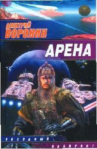 Воронин Д. Арена