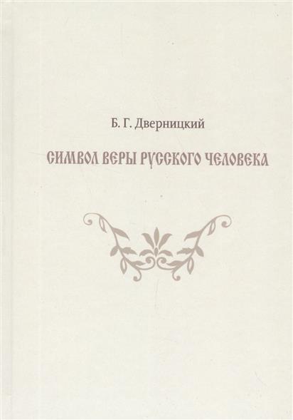 Символ веры русского человека. Основы русского национального самосознания