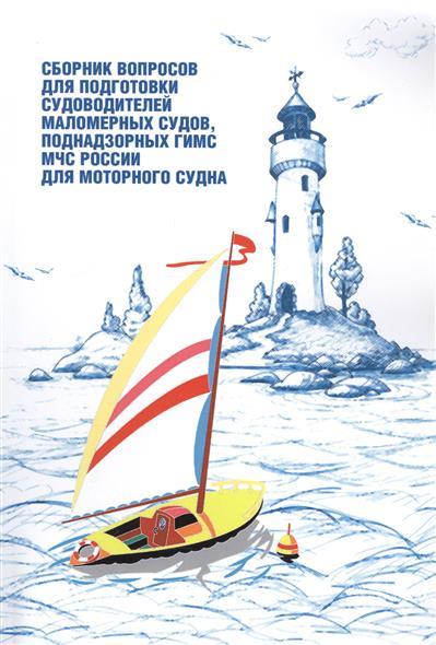 Сборник вопросов для подготовки судоводителей маломерных судов, поднадзорных ГИМС МЧС России для моторного судна. Том 4. Действуют с 1 января 2017 года