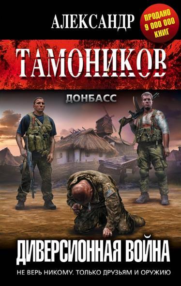 Тамоников А. Диверсионная война тамоников а а холодный свет луны