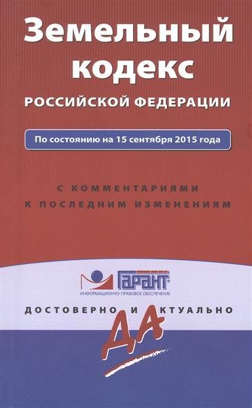 Земельный кодекс Российской Федерации. По состоянию на 15 сентября 2015 года. С комментариями к последним изменениям