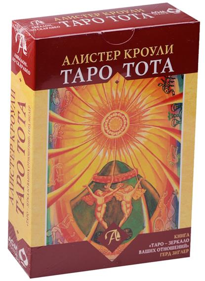 Кроули А., Зиглер Г. Набор Таро Тота Алистера Кроули + Книга Таро - зеркало отношений шмаков в священная книга тота великие арканы таро