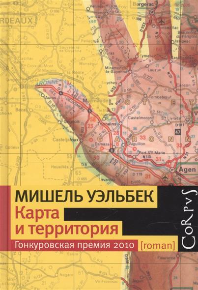 Уэльбек М. Карта и территория уэльбек м очертания последнего берега стихи