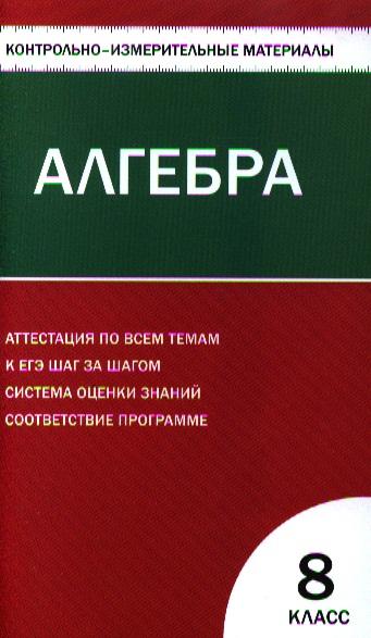 Алгебра. 8 класс. 2-е издание, переработанное