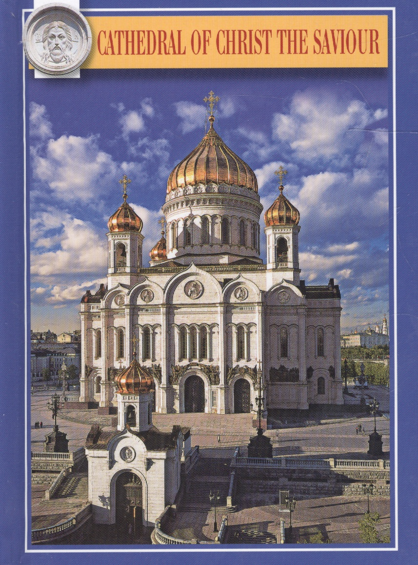 Levedeva E. Cathedral of Christ the Saviour the christ commission
