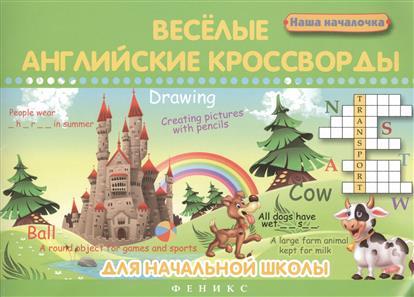 Пикалова Д., Мелехова Е. Веселые английские кроссворды для начальной школы