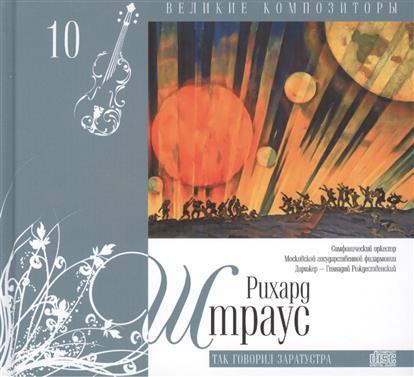 Великие композиторы. Том 10. Рихард Штраус (1864-1949). (+CD