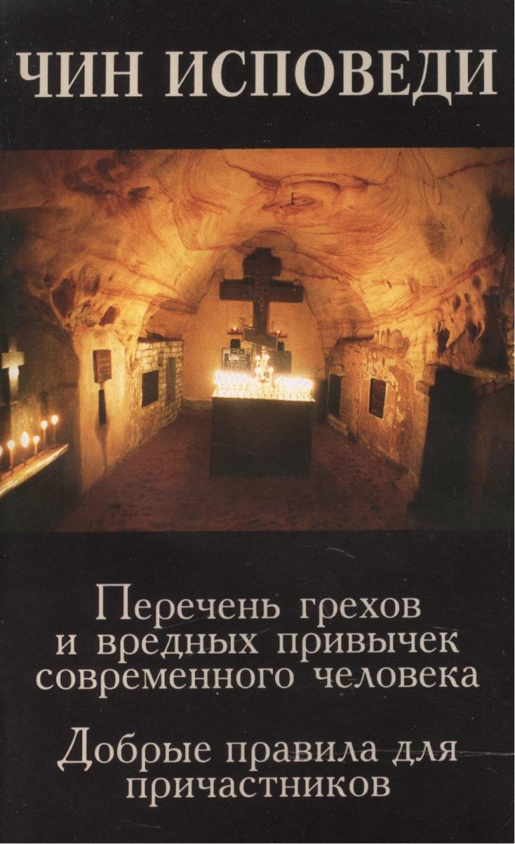 Смолькин И. (сост.) Чин исповеди праздничный чин русского иконостаса