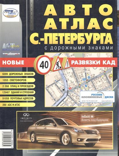 Книга Авто Атлас Санкт-Петербурга с дорож. знаками. Зайцева М. (гл. ред.)