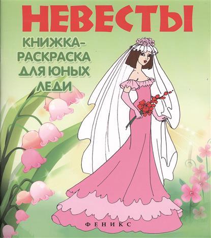 Морозова О., Калиничева Н. (ред.) Невесты: книжка-раскраска для юных леди