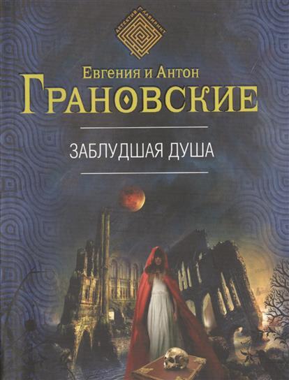 Грановская Е., Грановский А. Заблудшая душа