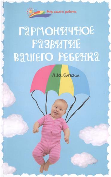 Смагин А. Гармоничное развитие вашего ребенка