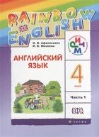 Английский язык Rainbow English. 4 класс. Учебник. В 2-х частях. Часть 1