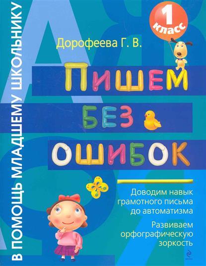 Дорофеева Г. Пишем без ошибок 1 кл  горохова а пишем без ошибок 1 4 классы