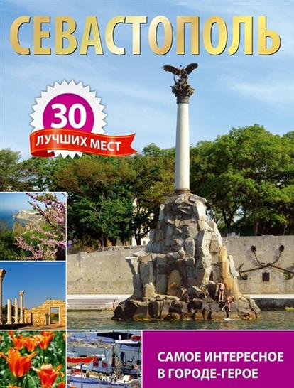 Севастополь. 30 лучших мест. Самое интересное в городе-герое