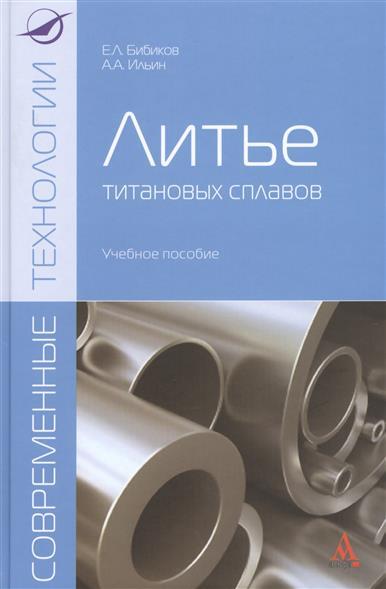Литье титановых сплавов: учебное пособие