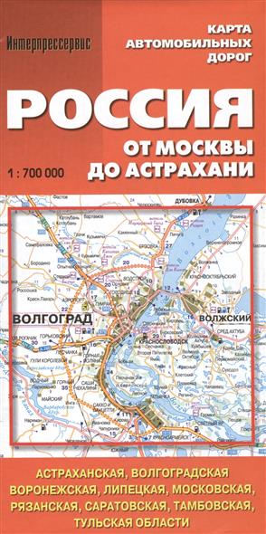 Пейхвассер В. (ред.) Карта автомобильных дорог. Россия. От Москвы до Астрахани (1:700 000)