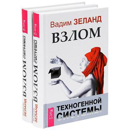 Взлом техногенной системы (комплект из 2 книг)