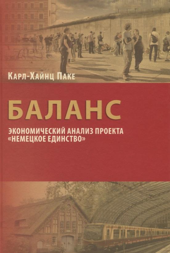 Паке К.-Х. Баланс: экономический анализ проекта Немецкое единство