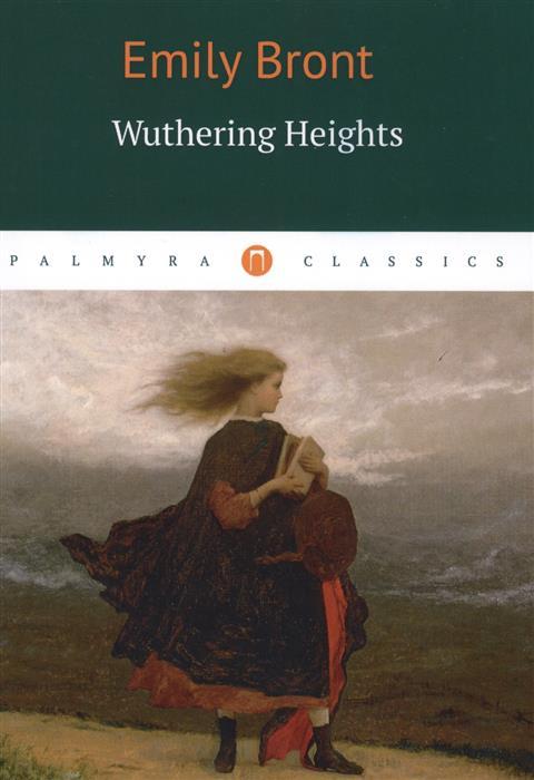 Bronte E. Wuthering Heights bronte e wuthering heights грозовой перевал роман на англ яз