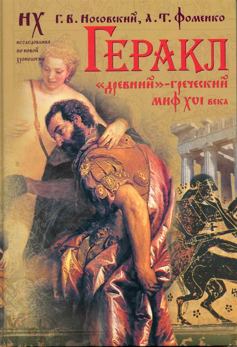 Носовский Г., Фоменко А. Геракл Древний-греческий миф 16 в. носовский г в основание рима