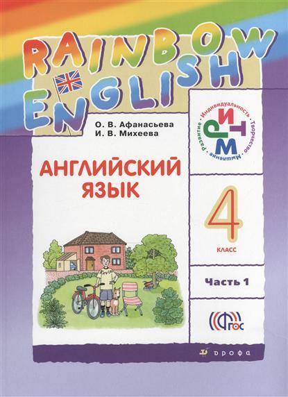 Афанасьева О., Михеева И. Английский язык Rainbow English. 4 класс. Учебник. В 2-х частях. Часть 1 кузовлев в лапа н костина и кузнецова е английский язык 3 класс учебник в 2 х частях комплект из 2 х книг isbn 9785090375627