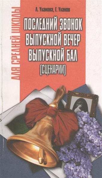 Последний звонок Выпускной вечер Выпускной бал