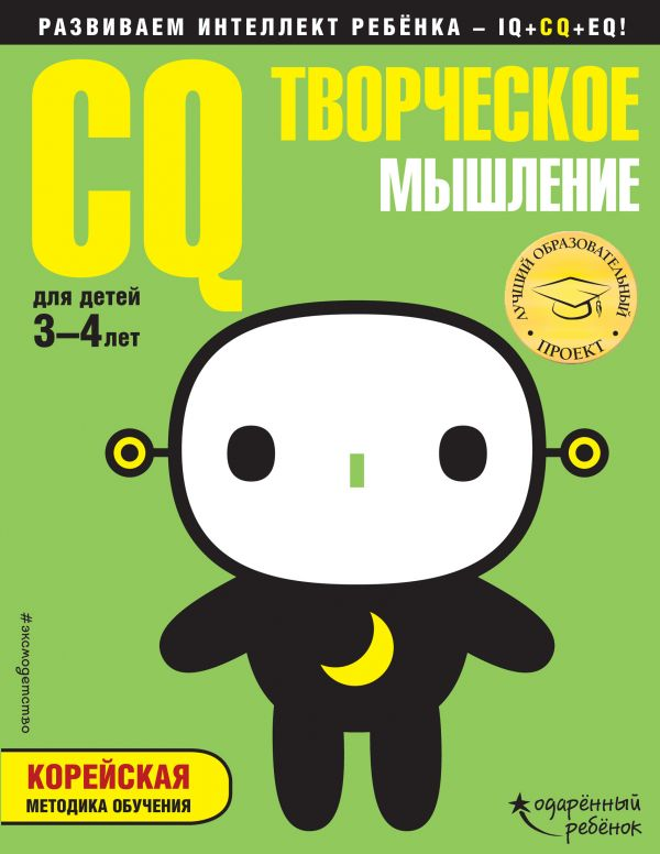 Кукушкина И. (ред.) CQ - творческое мышление. Корейская методика обучения. Для детей 3-4 лет компрессор parkcity cq 4