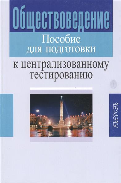 Обществоведение. Пособие для подготовки к централизованному тестированию. 2-е издание