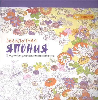 Загадочная Япония. 70 рисунков для раскрашивания и снятия стресса природные лабиринты 70 рисунков для раскрашивания и снятия стресса
