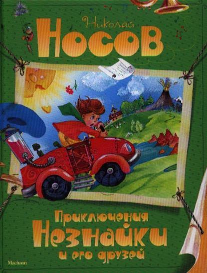 Носов Н. Приключения Незнайки и его друзей zhorya тостер юная помощница с аксессуарами