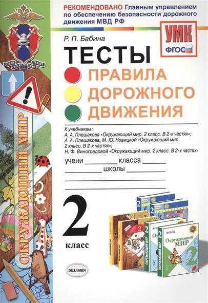 """Бабина Р. Окружающий мир. Тесты. Правила дорожного движения. 2 класс. К учебникам А. А. Плешакова """"Окружающий мир. 2 класс. В 2 ч."""""""