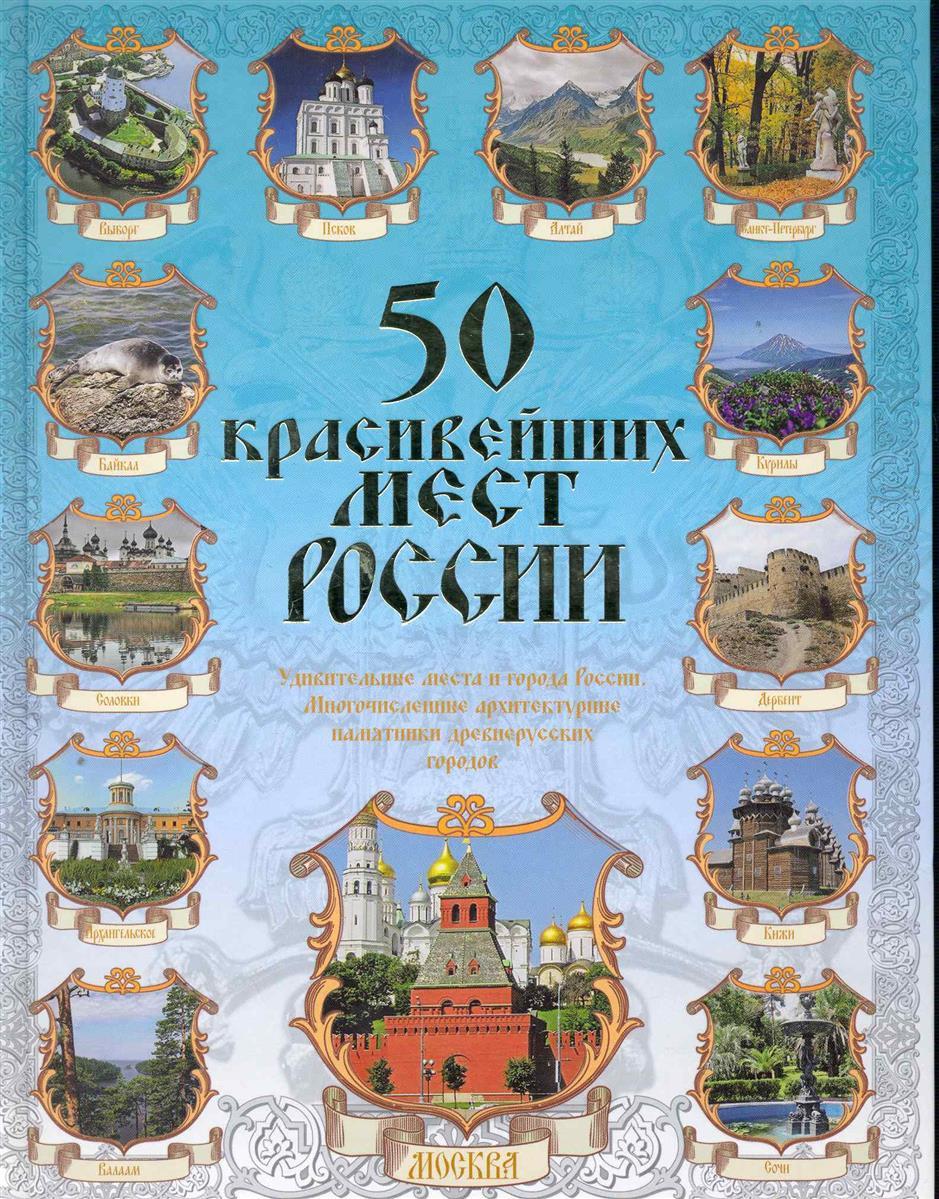 Сингаевский В. (сост.) 50 красивейших мест России цена 2017