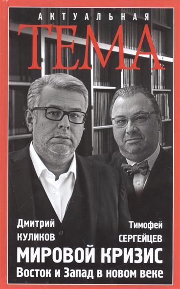 Куликов Д., Сергейцев Т. Мировой кризис. Восток и Запад в новом веке