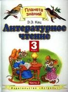 Литературное чтение. 3 класс. Учебник. В трех частях. Часть 2