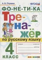 Фонетика. Тренажер по русскому языку. 4 класс