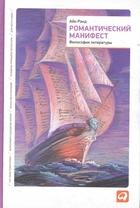 Романтический манифест Философия литературы