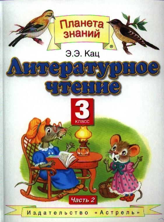 Кац Э. Литературное чтение. 3 класс. Учебник. В трех частях. Часть 2